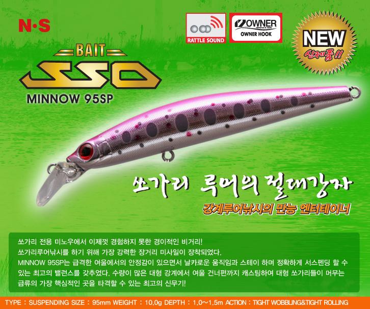NS 쏘베이트 미노우 95SP (경이적인 비거리)